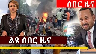 esat latest ethiopian news today january 23 2019 - TH-Clip