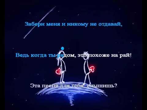 Скачать песню пусть наше счастье с тобой