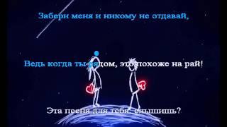 Марсель - Эта Песня Для Тебя (Караоке)