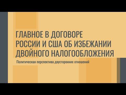 Главное в Договоре США и России об избежании двойного налогообложения