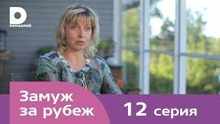 Замуж за рубеж | Серия 12 | Финляндия