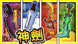 Minecraft 超低機率中獎 !!【傳說中の寶劍】麥塊世界⭐最帥武器⭐噴出🔥熱紅閃焰🔥 !!