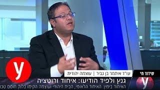 """ראיון באולפן Ynet - ח""""כ בצלאל סמוטריץ' מתראיין בעקבות איחוד גנץ-לפיד"""