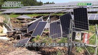 九州北部豪雨で太陽光発電所に被害
