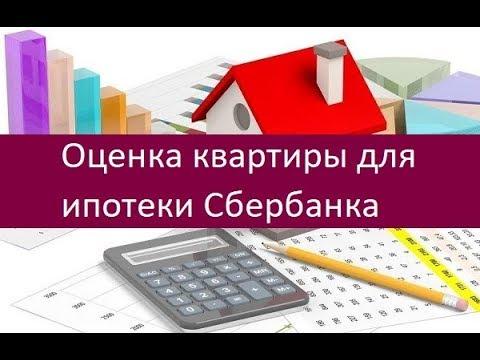 Оценка квартиры для ипотеки Сбербанка. Особенности проведения