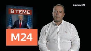 """""""В теме"""": кто давит на президента США - Москва 24"""