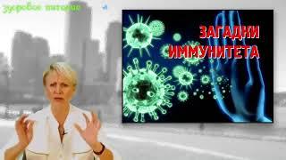 О. Бутакова «секреты иммунитета»