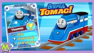 Томас и его Друзья:Go Go Thomas!Гонки Супер Быстрых Паровозиков.Мультик Игра