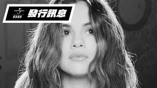 席琳娜 Selena Gomez  / Lose You To Love Me(全台數位發行)