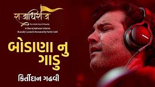 Bodana Nu Gadu   Kirtidan Gadhvi   Raajadhiraaj   - YouTube