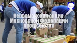 Первомайская акция Московской Федерации профсоюзов