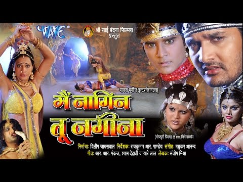 में नागिन तू नगीना - Super hit Bhojpuri Movie I Main Nagin Tu Nagina - Bhojpuri Film | Pakhi Hegde