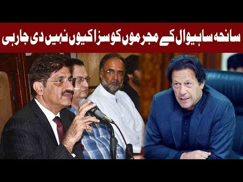 Murad Ali Shah Slams PTI Government Over Sahiwal Incident | 11 February 2019 | Express News