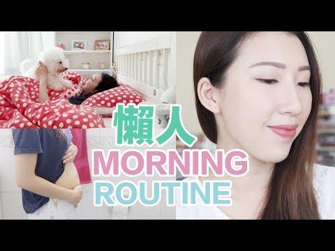 懷孕後的懶人MORNING ROUTINE Ad | Bethni Y