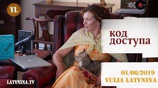 LatyninaTV / Код Доступа / 01.06.2019/  Юлия Латынина