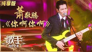 【纯享版】萧敬腾摇滚版《你啊你啊》 电吉他配西装简直太帅了 《歌手·当打之年》Singer 2020【湖南卫视官方HD】