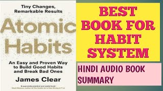 ATOMIC HABIT BY JAMES CLEAR/SUMMARY IN HINDI AUDIO BOOK