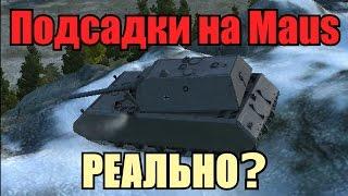 Maus. Шокирующие Подсадки в World of Tanks. Карта Перевал