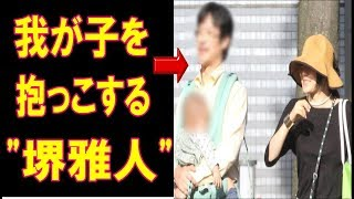 堺雅人・菅野美穂夫婦の現在!!オーラがない堺雅人に衝撃!!!