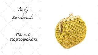 Πλεκτό πορτοφολάκι||Crocheted Coin Purse||English Subs