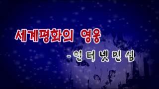 北朝鮮 「世界平和の英雄 (세계평화의 영웅)」 uriminzokkiri 2018/06/29 オリジナル日本語字幕