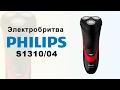Обзор Электробритва Philips S1310