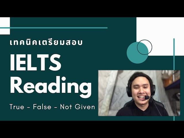 เตรียมสอบ IELTS ด้วยตัวเอง | EP1. Reading - True, False, Not Given