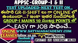 APPSC GROUP-I&II TEST UPLOADED