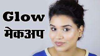 Glow Makeup in Hindi - How to Do Glow Makeup at Home