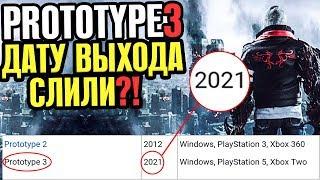 PROTOTYPE 3 - ВИКИПЕДИЯ СЛИЛА ДАТУ ВЫХОДА ИГРЫ? / ИГРА ВЫЙДЕТ В 2021? / НОВАЯ ИНФОРМАЦИЯ