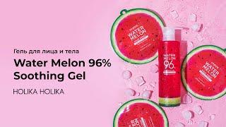 Обучение по серии Holika Holika Watermelon 96% Soothing Gel превью видео