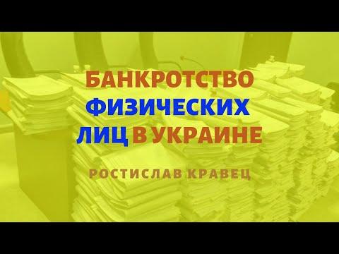 Банкротство физических лиц в Украине | Адвокат Ростислав Кравец