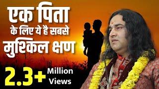 Ek Pita Ke Liye Hai Sabase Mushkil Kshan || Shri Devkinandan Thakur Ji