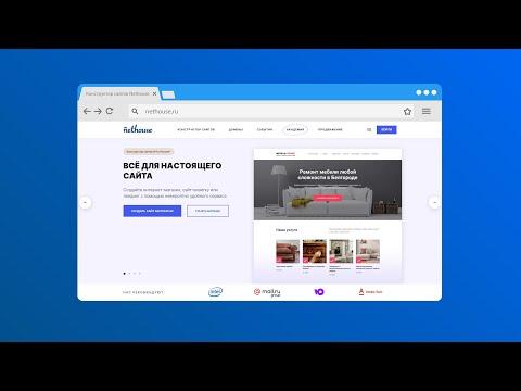 Видеотур по конструктору сайтов Nethouse