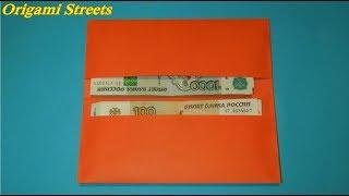 как сделать кошелек из бумаги для денег