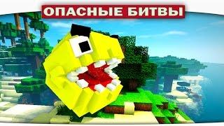 ч.69 Опасные битвы в Minecraft - Злой Пакман (Horror Pacman)
