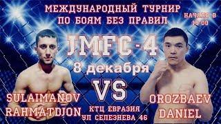 Бой без правил Город Новосибирск JMFC 4