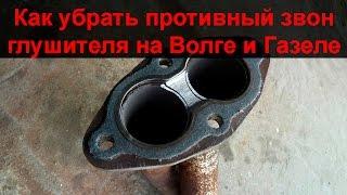 Как убрать звон и дребезжание глушителя ГАЗ Волга и Газель с ЗМЗ 406