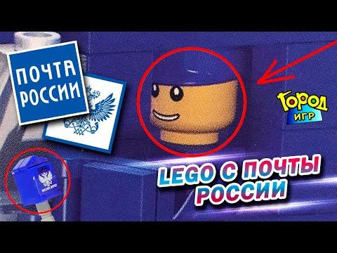 LEGO С ПОЧТЫ РОССИИ. Обзор набора.