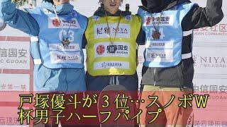 戸塚優斗が3位…スノボW杯男子ハーフパイプ