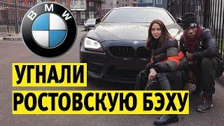 Угнали БМВ M6 с Матча Зенит - Ростов   БМВ М6