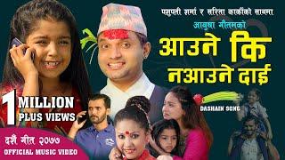 आउने कि नआउने दाई - Pashupati Sharma, Aayusha Gautam, Sarita karki New Dashain Tihar Song 2077/2020