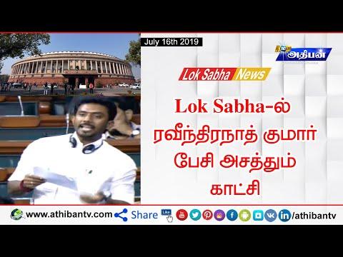 ரவீந்திரநாத் குமார் பேசி அசத்தும் காட்சி - 17th Lok Sabha- 16-07-2019 || Lok Sabha Tv Thanks