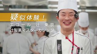 学生目線動画エコール辻東京辻製菓マスターカレッジ
