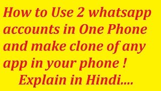 How to use Two WhatsApp Account in one Phone.... Cool Tech...Explain in Hindi...