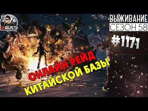 RUST - ОНЛАЙН РЕЙД КИТАЙСКОЙ БАЗЫ - SURVIVAL 58 СЕЗОН ФИНАЛ #1171
