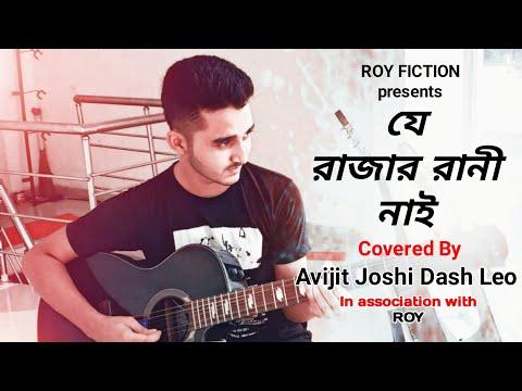 J Rajar Rani Nai || যে রাজার রানী নাই - Covered by LEO || Ft. ROY || RF Music Video || Imran Pagla