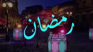 أحمد فتحي - مرحباً رمضان (حصرياً)   2021 تحميل MP3