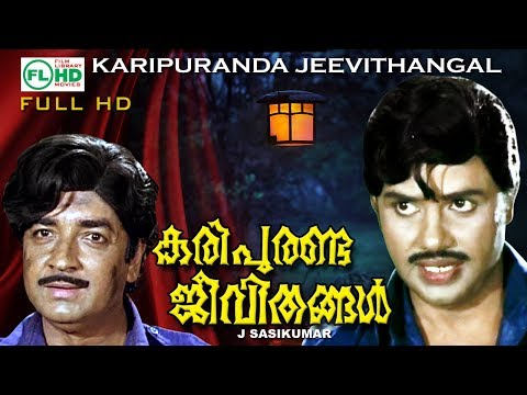 Malayalam full movie | KARIPURANDA JEEVITHANGAL | Ft ;| Premnazir | Jayan Hits