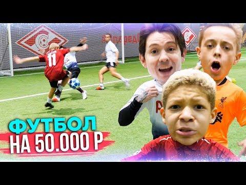 СЫГРАЛИ В ФУТБОЛ 3 НА 3! БИТВА ЗА 50,000 РУБЛЕЙ